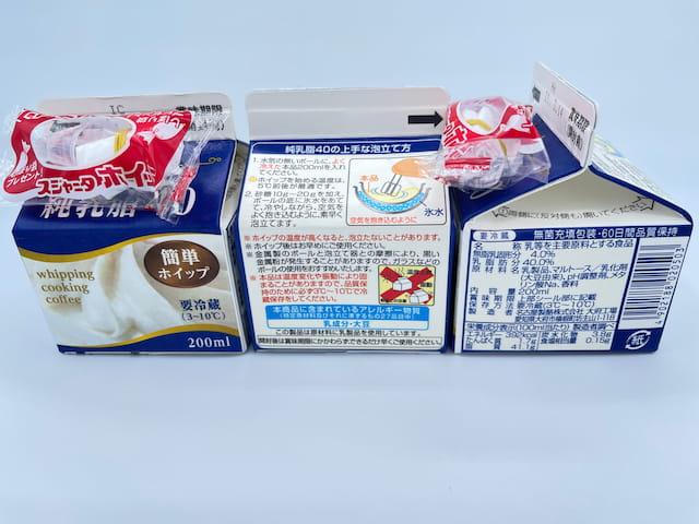 スジャータ純乳脂40生クリーム